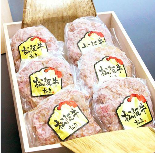 松坂牛ハンバーグ
