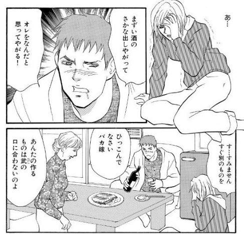 (『ホームレス主婦』(C)井出智香恵/ぶんか社)