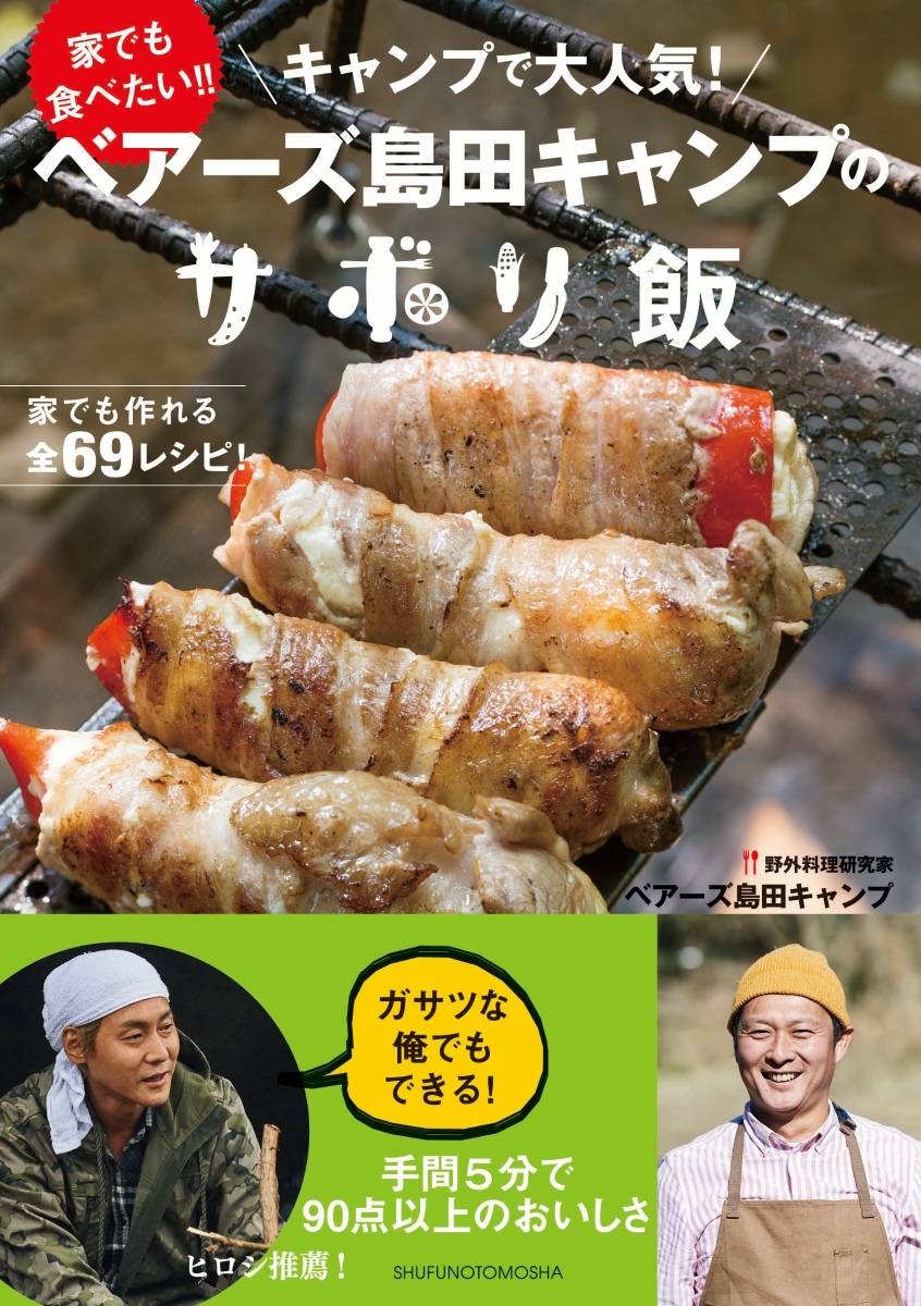 ベアーズ島田キャンプのサボり飯