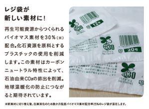 レジ袋セイコーマート