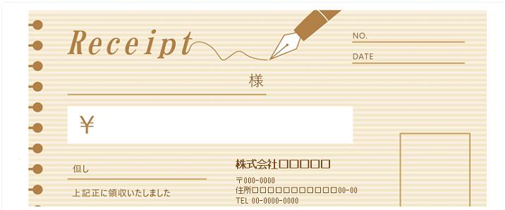 かわいい領収書万年筆柄
