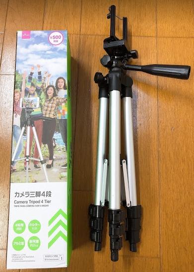 ダイソーカメラ三脚4段買ってみた