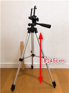 ダイソーカメラ三脚4段高さ2