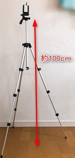 ダイソーカメラ三脚4段高さ5