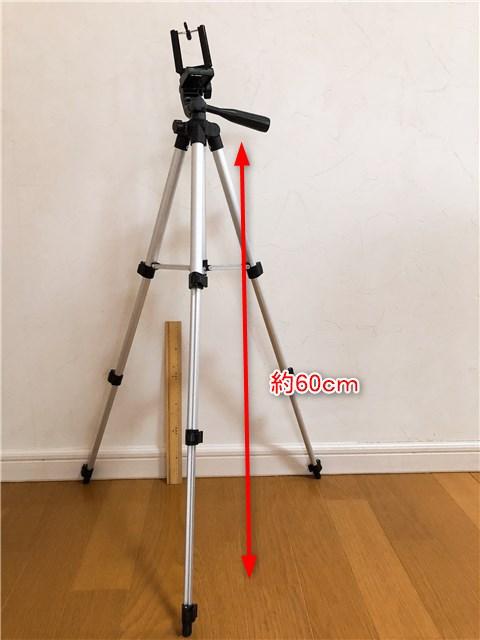ダイソーカメラ三脚4段高さ3