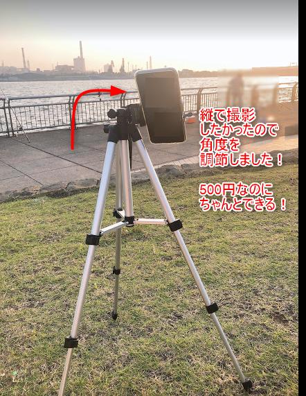 ダイソーカメラ三脚4段使ってみた