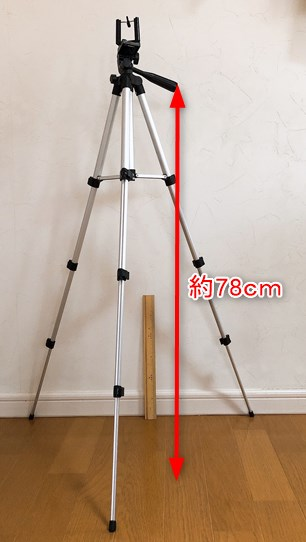 ダイソーカメラ三脚4段高さ4