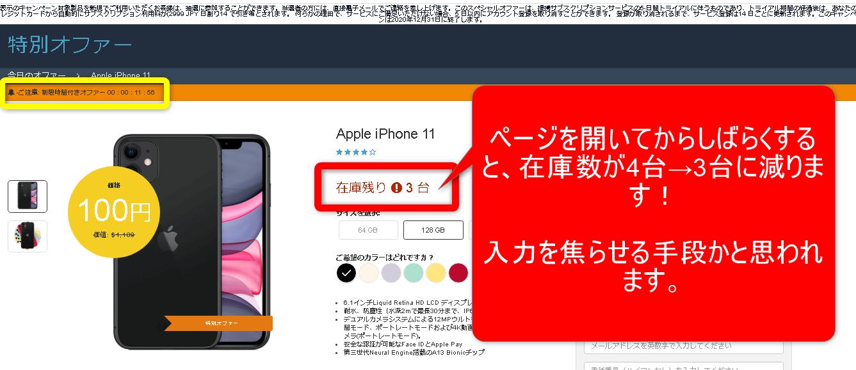 iPhone11詐欺