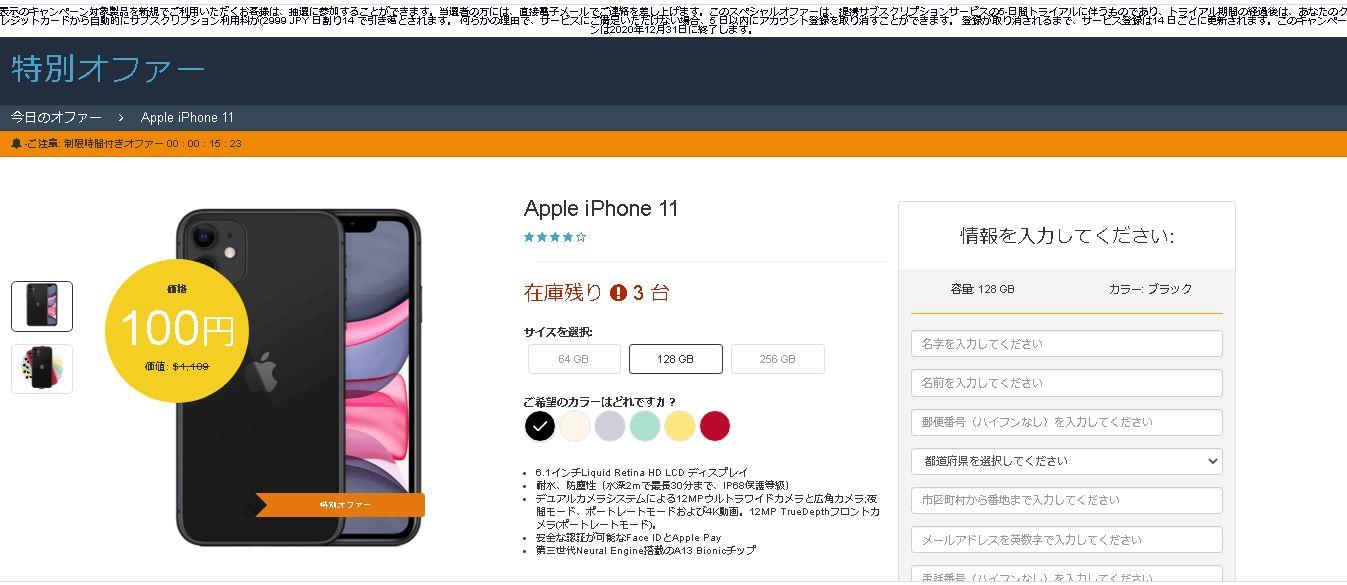 た 円 し て Iphone 100 入力 しまっ