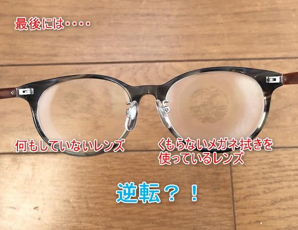 100均 メガネ拭きトライ7