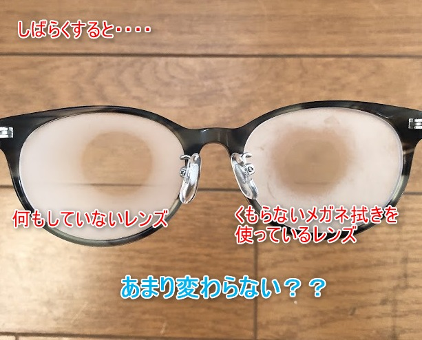 100均 メガネ拭きトライ6
